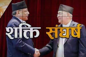 सम्पादकिय : नेपाली राजनीतिमा विस्वासको खडेरी………