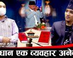 आज नेपालमा संविधान दिवस मनाइँदै, प्रधानमन्त्री ओलीद्धारा देशवासीका नाममा सम्बोधन