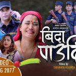 """नेपाल प्रहरीमा कार्यरत कर्मचारीहरुको यथार्थ कहानी दशैको गीत """"बिदा पाउदिन """"भिडियो सहित"""""""